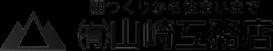 有限会社 山崎工務店